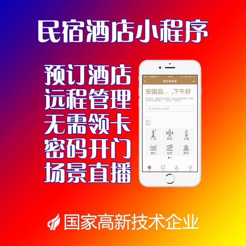 民宿酒店餐饮宾馆预订微信公众号小程序开发