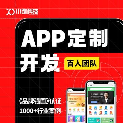 【APP系统开发】APP开发模板/手机软件安卓iOS定制开发