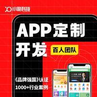 【APP开发】手机软件系统开发公司/新零售社交电商/分销直销