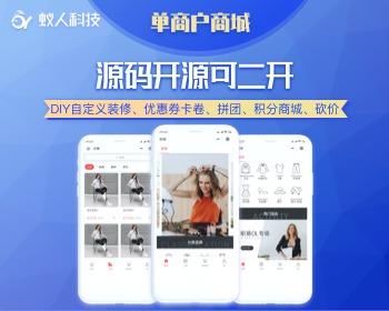 惠州东莞秒杀拼团单商户网站源码手机电脑小程序APP商城
