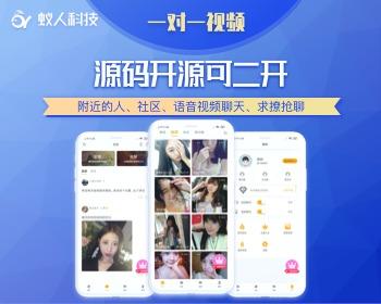 惠州开发一对一视频直播社交交友源码直播同城直播视频广东惠州