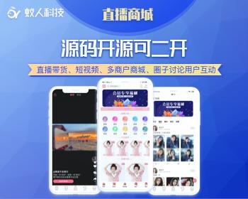 电商app软件多用户商城直播带货短视频社区团购系统B2B2C