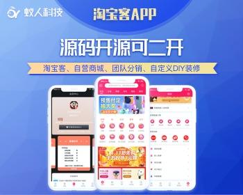 惠州东莞原生开发淘宝客系统淘宝客APP淘宝客全开源淘宝开二开