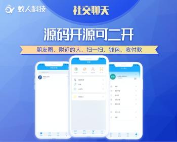 惠州东莞社交APP开发IM即时聊天/语音聊天/圈子群组/广东