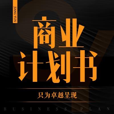项目团队公司企业商业计划书ppt创业融资可行性研究报告bp