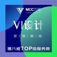 企业VI设计VI全套设计餐饮VI医院VI建筑VI导视系统设计