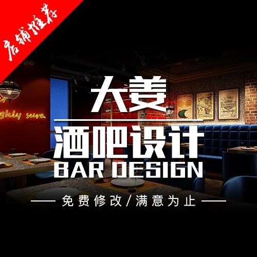 酒吧设计KTV效果图设计/公装设计/室内设计/施工图制作
