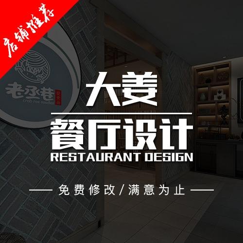 餐厅设计/特色餐厅/餐饮店铺设计/公装设计/室内设计/效果图