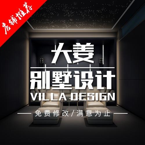 别墅设计/室内设计/家装服务设计/家庭装修/装修报价/效果图