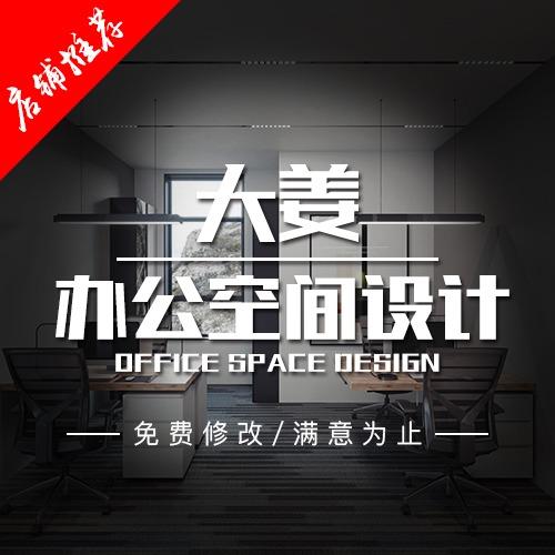 办公空间设计/商业空间设计/公装设计/室内设计/施工图