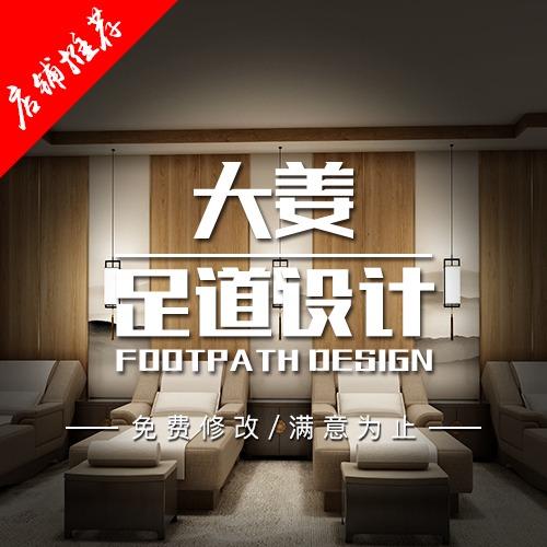 足道设计/公装设计/商业空间设计/装修设计/室内设计/施工图
