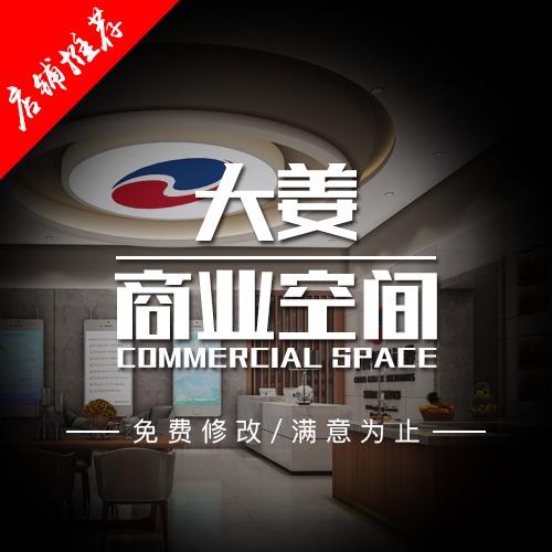 商业空间设计/公装设计/公装服务/装修设计/室内设计/效果图