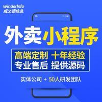 微信电商类app 开发 设计平台搭建站定制外卖 小程序 店铺管理软件