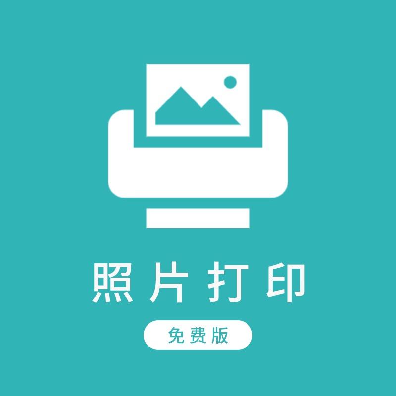 照片打印机系统扫码打印远程打印