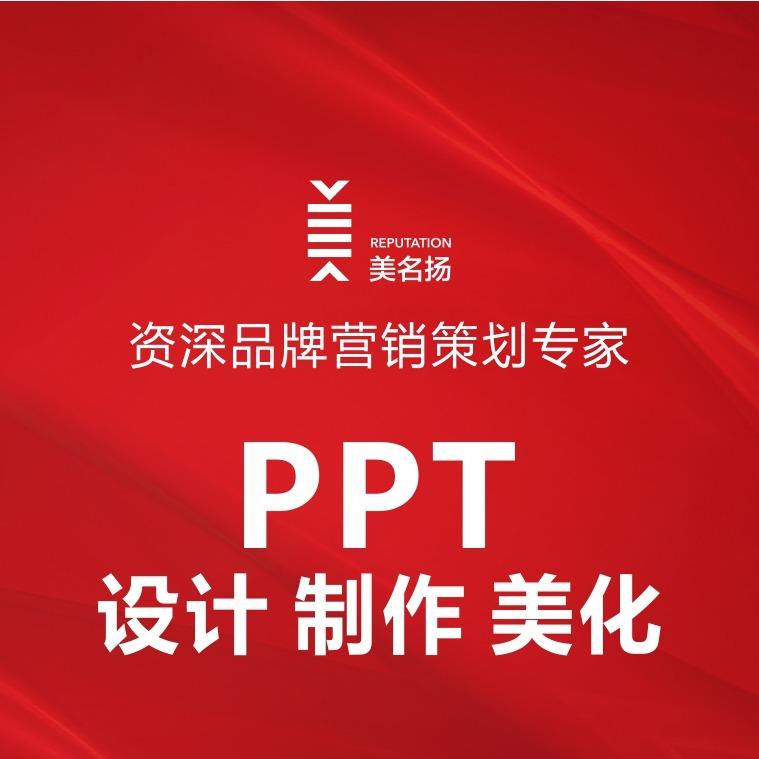 ppt设计PPT设计PPT制作ppt美化发布会PP路演ppt