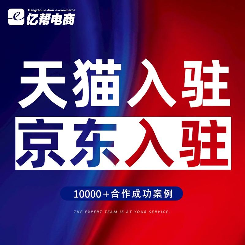 天猫京东商城开店代入驻邀请式入驻下店后付款品牌运营计划