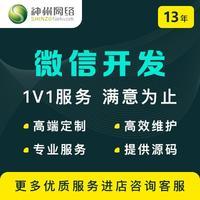 微信公众号开发/微信小程序开发/h5开发/营销工具模板消息