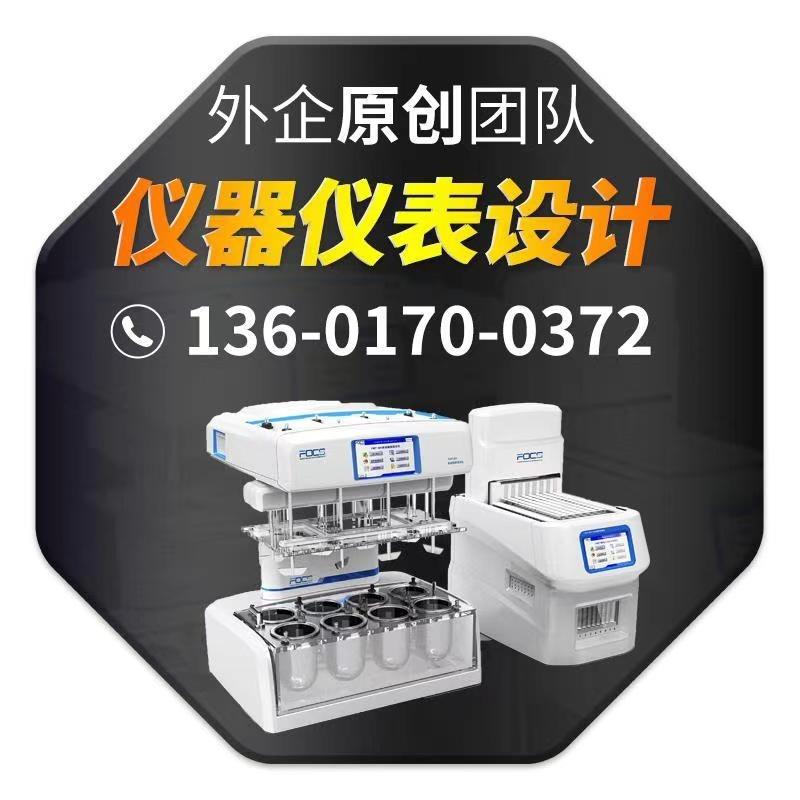 仪器仪表/外形设计/外型设计/壳体设计/造型设计/显微镜