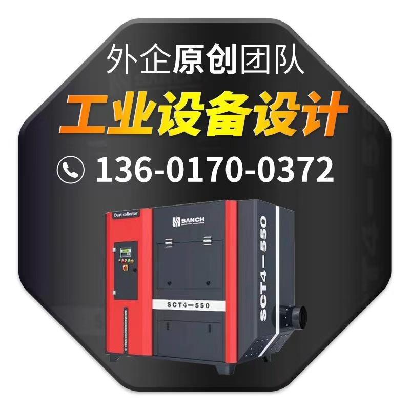 大型非标钣金设备/机器/数控机床/生产装配自动化工业外观 设计