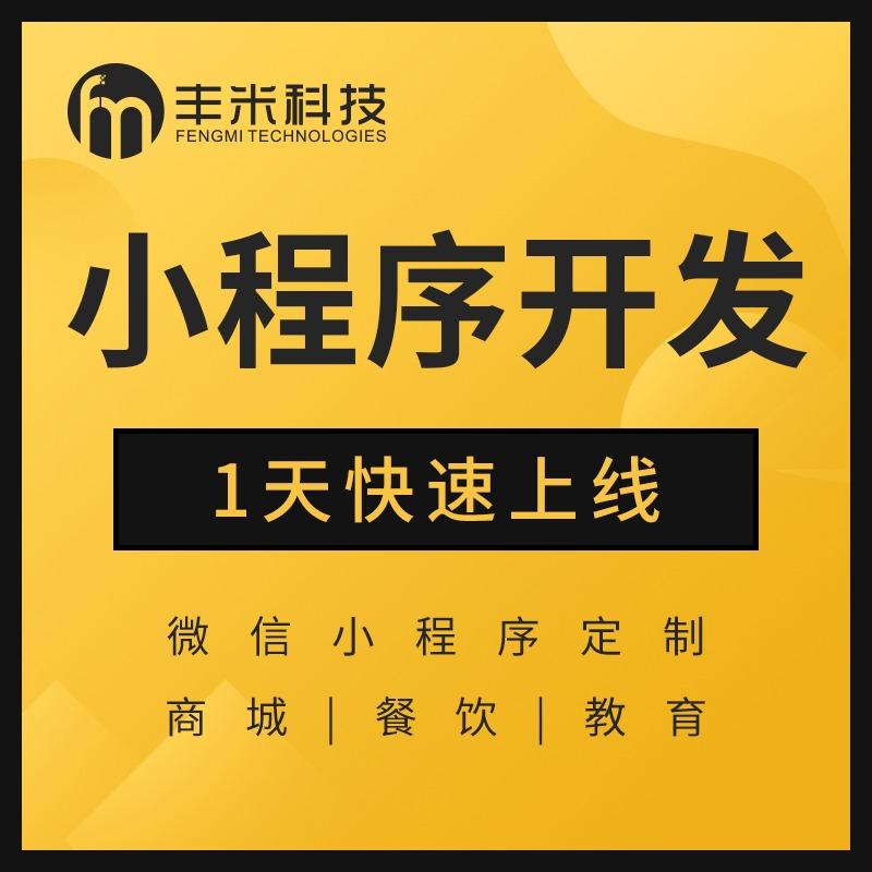 社区团购门店商城电商餐饮培训零售服装微信小程序开发