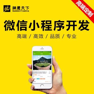 微信开发 小程序京东客 三级分销 淘宝客 同城电商 社区团购