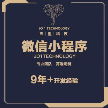 微信小程序开发|小程序商城|小程序定制开发|电商H5开发设计