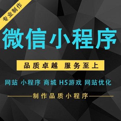 微信小程序|小程序开发|微信开发|公众号开发|h5开发微网站