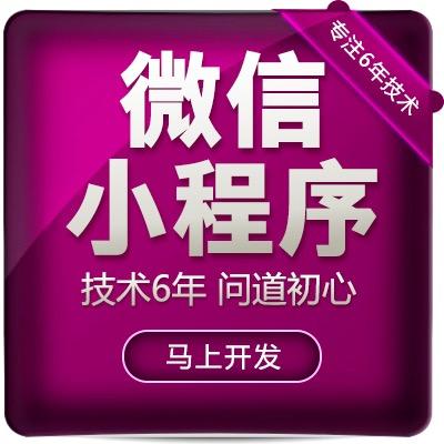 微信小程序开发微信开发公众号开发商城三级分销系统外卖H5活动