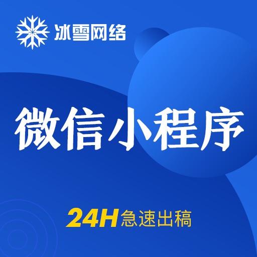 微信公众号开发定制团购电商信息发布三级分销拼团平台h5