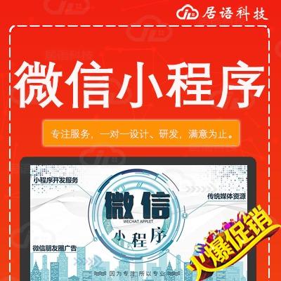 小程序,微信小程序,小程序开发,北京小程序开发,微信小程序
