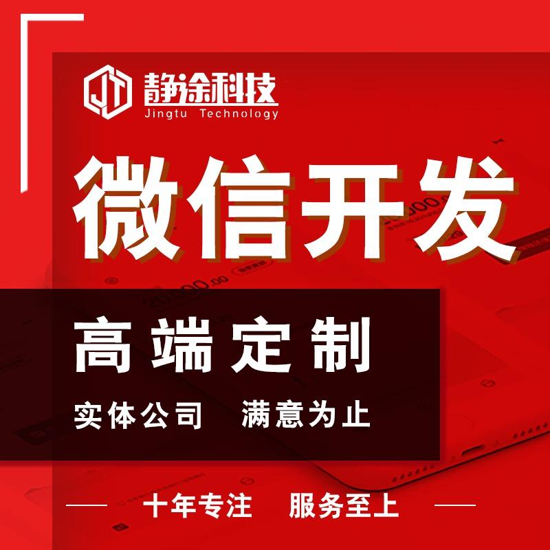 微信开发/公众号平台/微信小程序/分销H5商城/官网定制开发