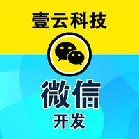 手机微网站微商城订阅服务号H5自适应响应式HTML5定制开发