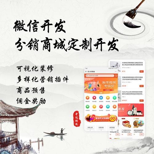 中达鸿运-微信开发/分销/电商/直播购物商城/微信定制开发