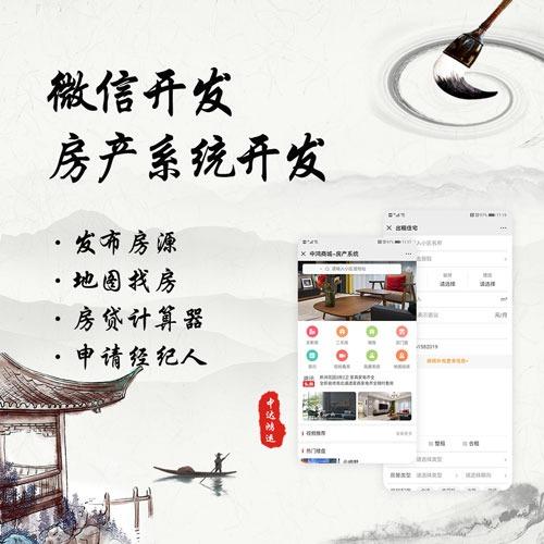 中达鸿运-微信开发/房产中介/微房产/房屋买卖/微信定制开发