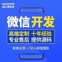 微信开发/微网站/微商城/微信平台/微信服务号定制开发