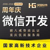 微信商城-微信分销/小程序定制/ 公众 号 开发 -微信/H5 开发