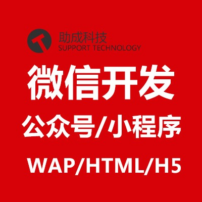 h5开发/微信活动/预约报名/微信营销/html5