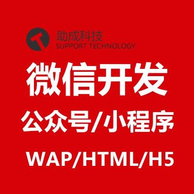微信开发公众号定制h5开发微商城微网站小程序开发