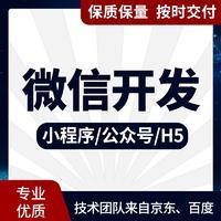 【微信开发】公众号/H5/公众平台制作/小程序定制开发