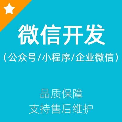 微信开发-公众号-企业微信-小程序-APP-钉钉-H5-定制
