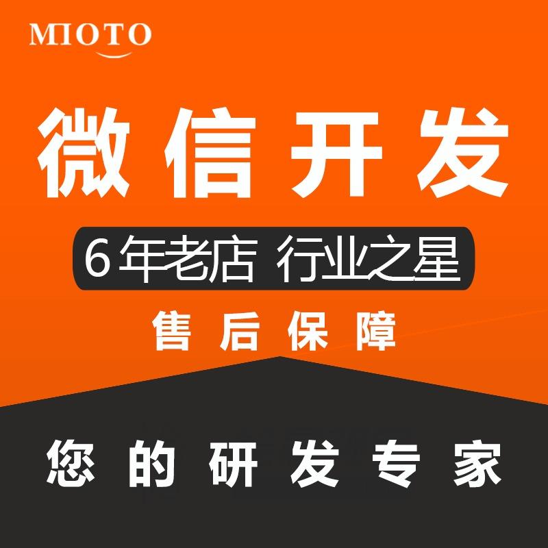 微信开发公众平台开发H5开发门店小程序微信公众号开发刷脸支付