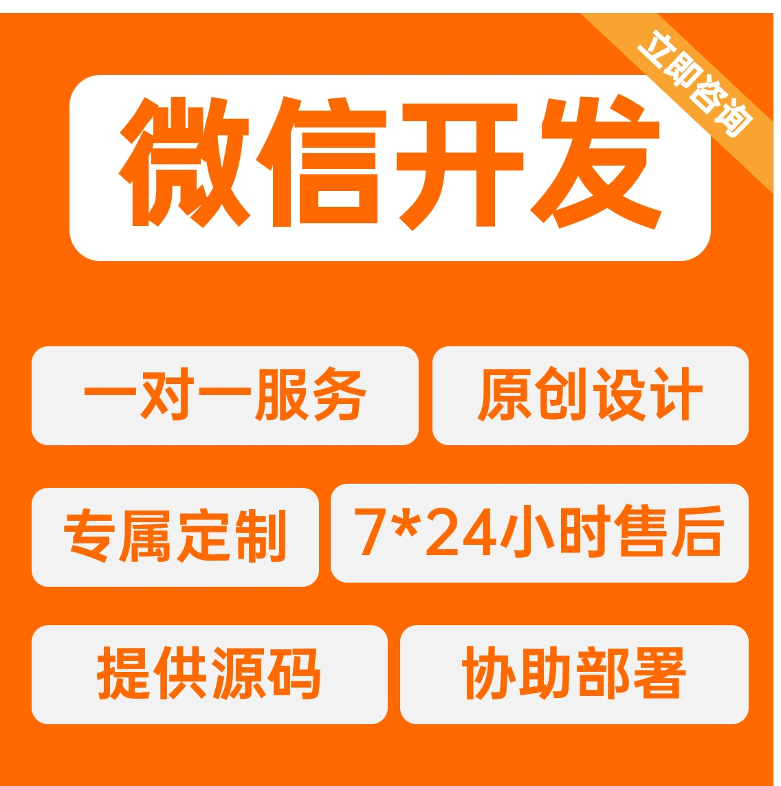 微商城微活动微营销微报名微分销微传单微官网微会员服务号