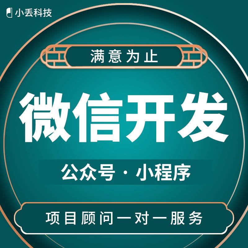 微信开发文化教育微信小程序定制培训直播教育留学考试考研报名