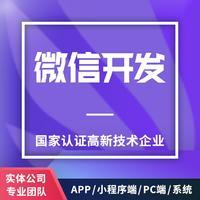 微信开发|小程序开发|微信定制开发|公众号开发