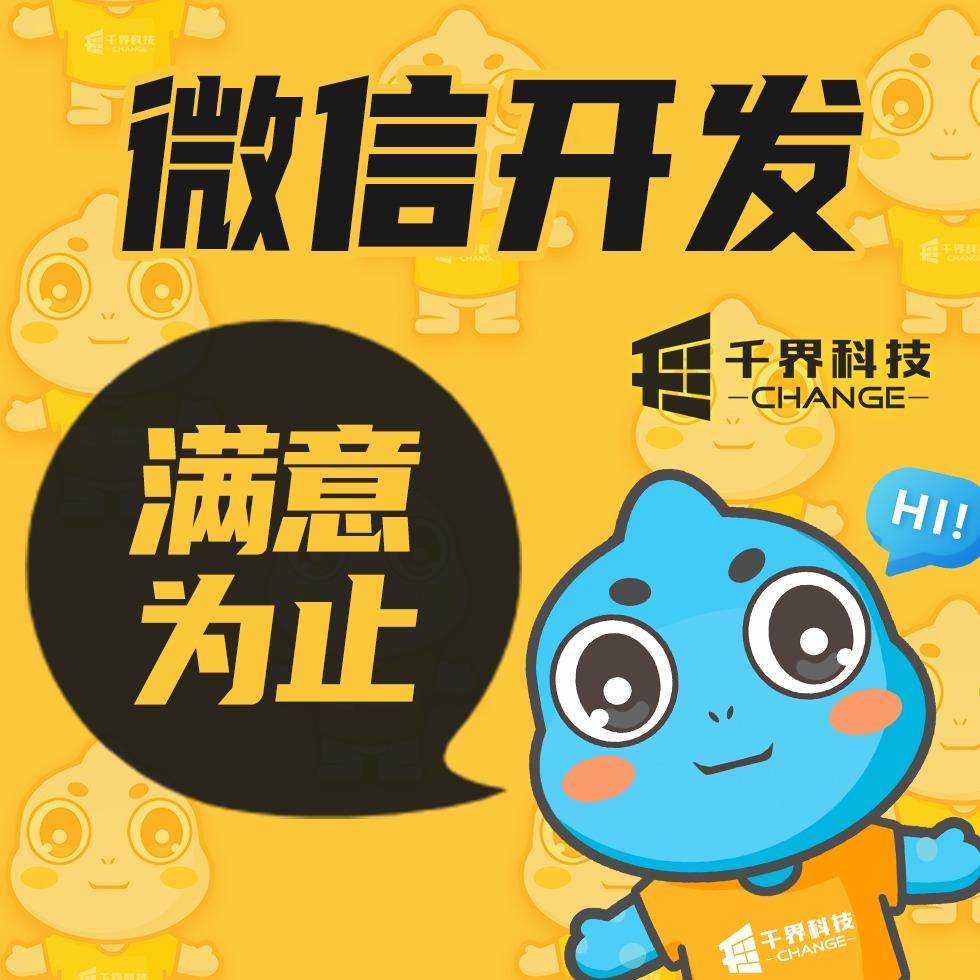 微信开发微信公众号平台开发微官网微信分销商城H5官网定制开发