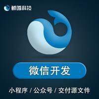 微信小程序/公众号定制开发/定制小程序/商城H5微信开发