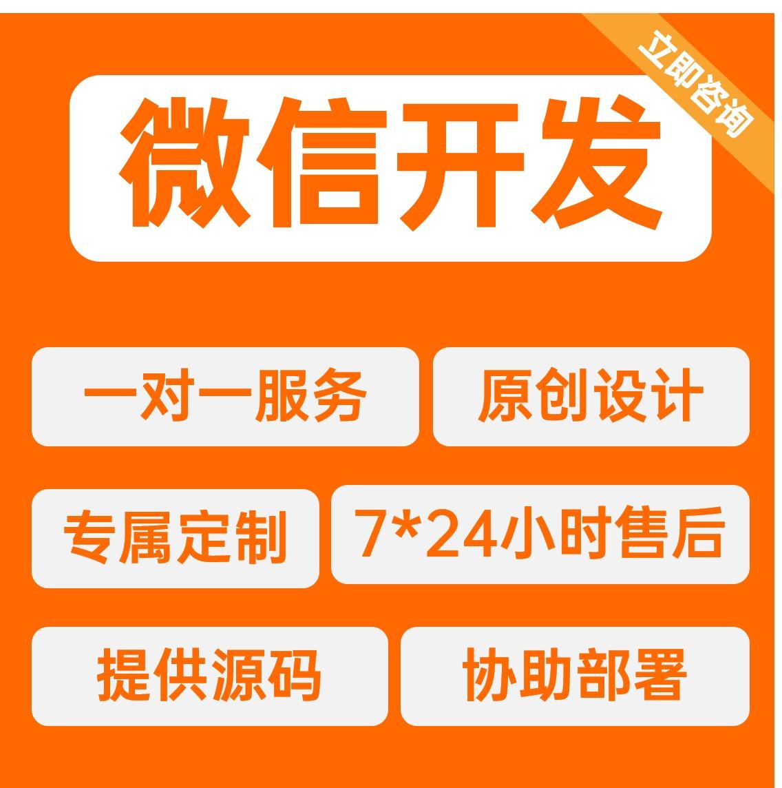 微商城微活动微营销微报名微分销微传单微官网服务号公众号开发