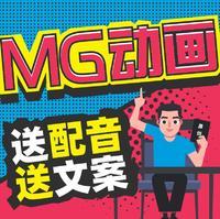 MG动画制作/飞碟说动画/二维动画制作/广告动画/微动漫制作