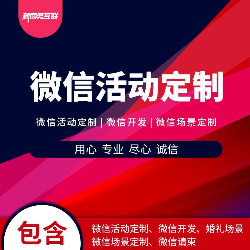 企业微信抖音小程序网站制作html5营销活动页面定制平台开发