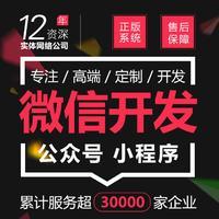 微信 小程序开发 微商城外卖团购门店H5官网 小程序 分销系统公众号